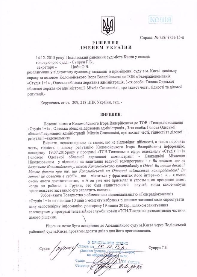Коломойський виграв суд у Саакашвілі - фото 1