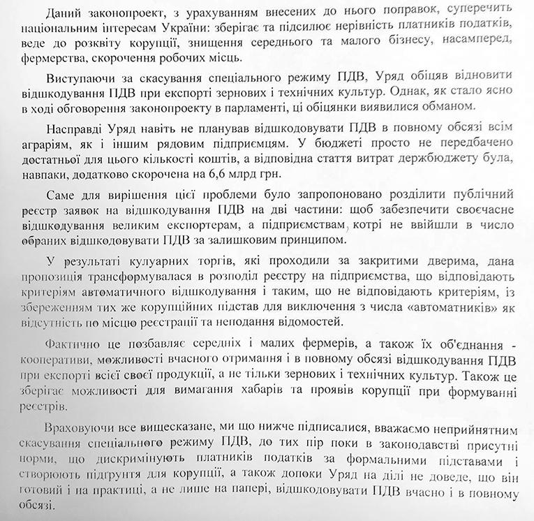 Українські фермери назвали свої вимоги до Порошенка (ДОКУМЕНТ) - фото 1
