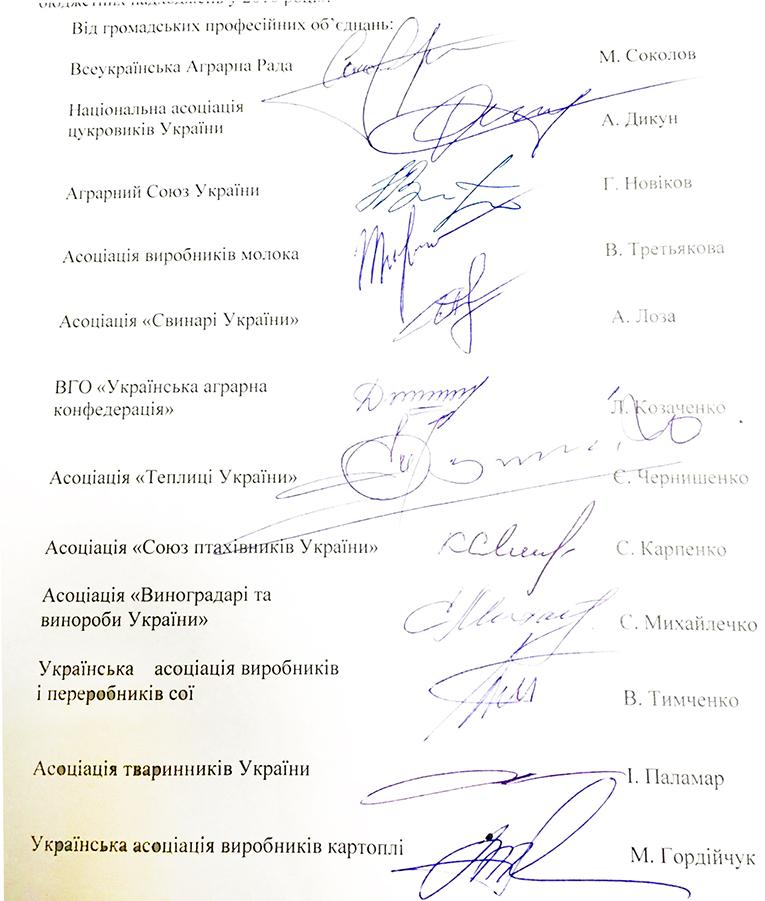 Українські фермери назвали свої вимоги до Порошенка (ДОКУМЕНТ) - фото 2