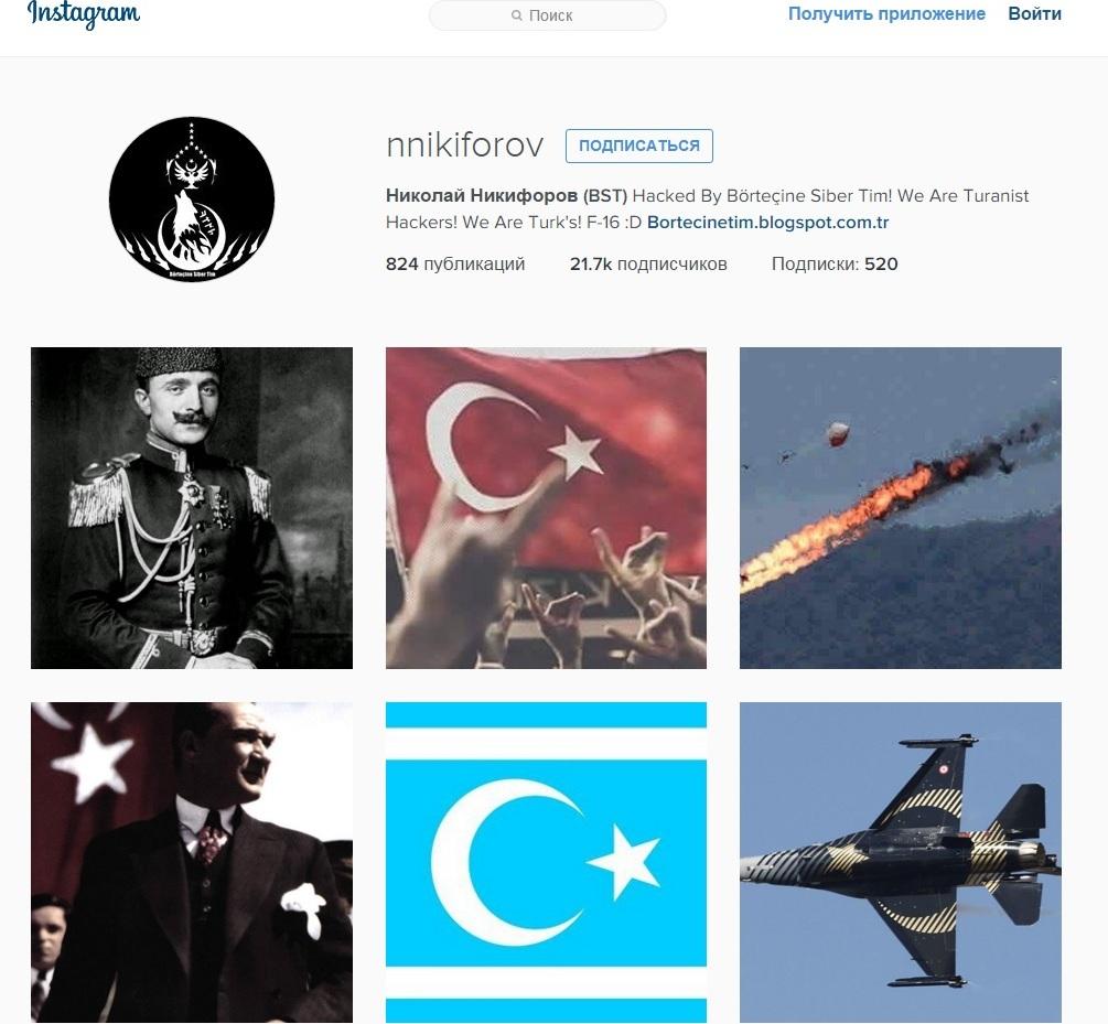 Турецькі хакери зламали Instagram російського міністра - фото 1