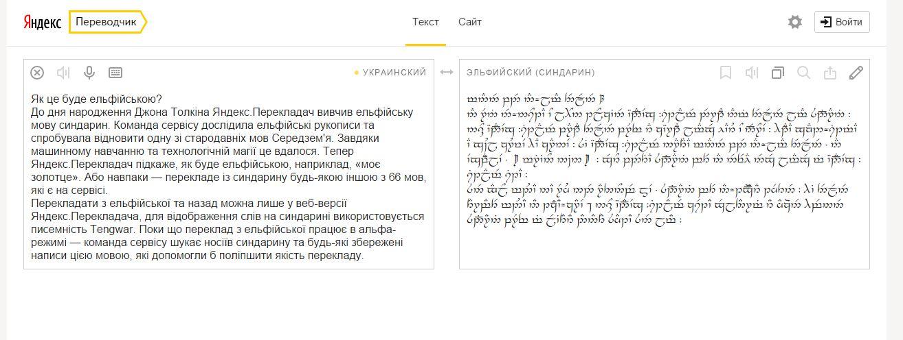 Яндекс-перекладач шукає ельфів для вивчення їхньої мови - фото 1