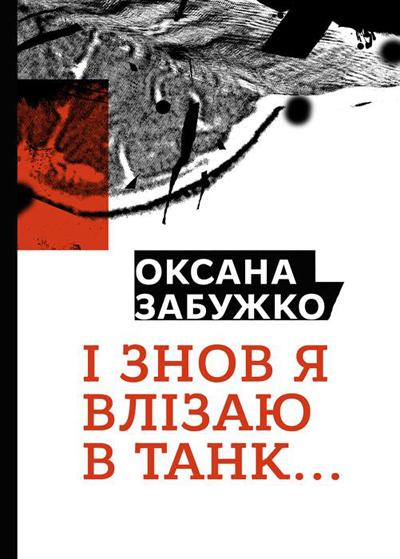 Форум видавців у Львові: Топ-20 книжкових прем'єр - фото 14