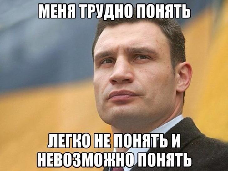 Як соцмережі вітають Кличко з Днем народження (ФОТОЖАБИ) - фото 1