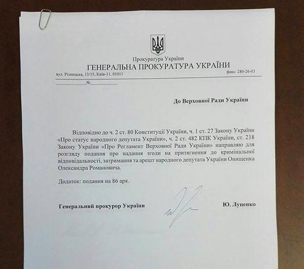 10 фактів, які треба знати про депутата Олександра Онищенка - фото 1