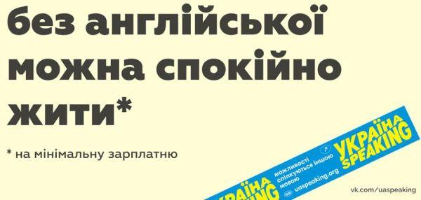 Ві дон'т нід ноу ед'юкейшн: Як погана реклама англійської допомагає українській мові - фото 1