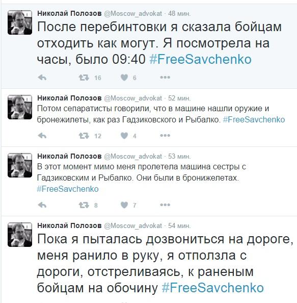 Савченко погодилась свідчити у суді російською (ТЕКСТОВА ТРАНСЛЯЦІЯ) - фото 3