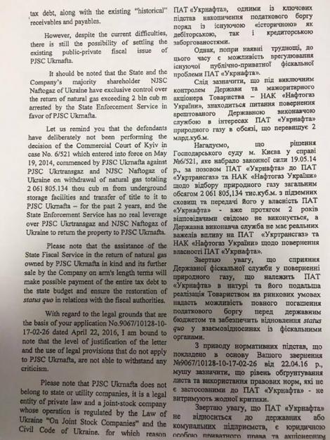 """Роллінс відмовився йти з посади голови """"Укрнафти"""" - фото 3"""