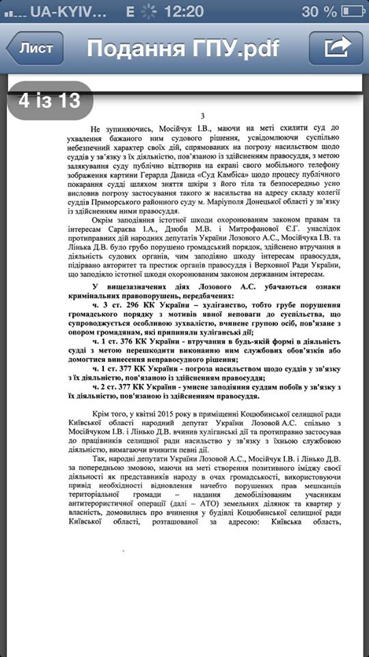 Ляшко оприлюднив подання Шокіна на арешт Лозового (ДОКУМЕНТ) - фото 3