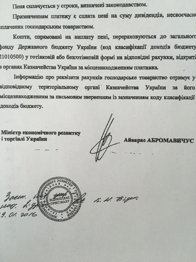 """Перед відставкою Абромавічус нарахував """"Укрнафті"""" пеню у 1,5 млрд грн (ДОКУМЕНТ) - фото 4"""