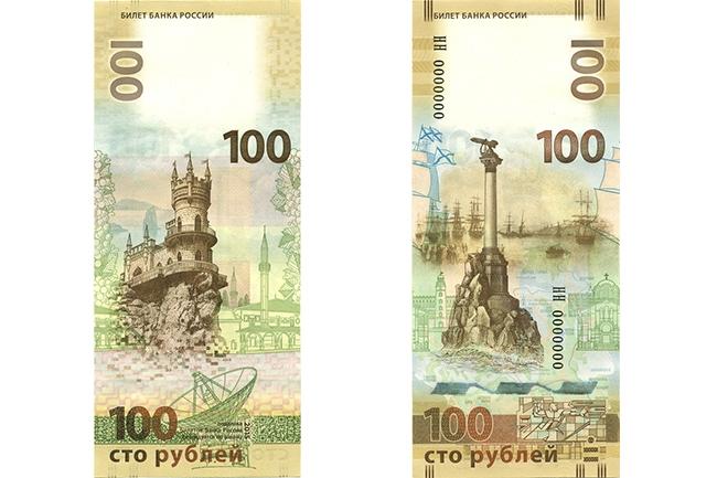 На Росії випустили присвячену анексії Криму банкноту - фото 1