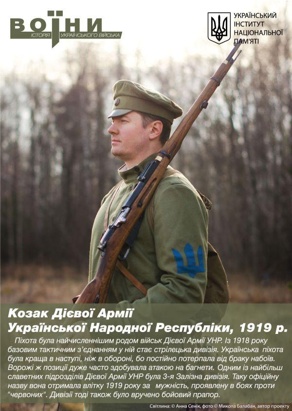 Фотопроект про історію української армії: Від Київської Русі до сьогодення - фото 14