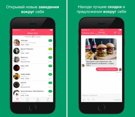 Українські розробники випустили гібрид Foursquare і WhatsApp - фото 1