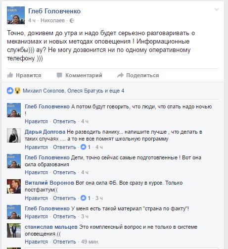 Поштовхи землетрусу у Румунії дійшли до Миколаєва: люди наполохані - фото 4