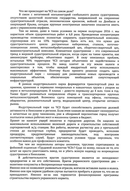 На ЧСЗ заявили, що не займаються шпигунством та не вивозять документи до Росії - фото 2