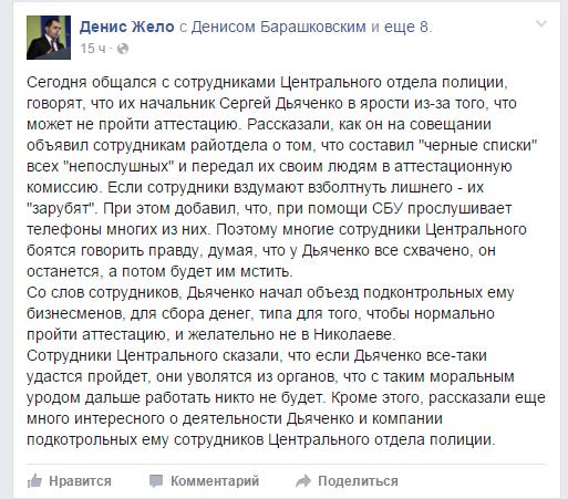Некоторые из задержанных николаевских полицейских ранее провалили аттестацию, - Синицын - Цензор.НЕТ 8579