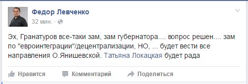 """Екс-мер Миколаєва """"вибив"""" собі посаду заступника голови ОДА - фото 1"""