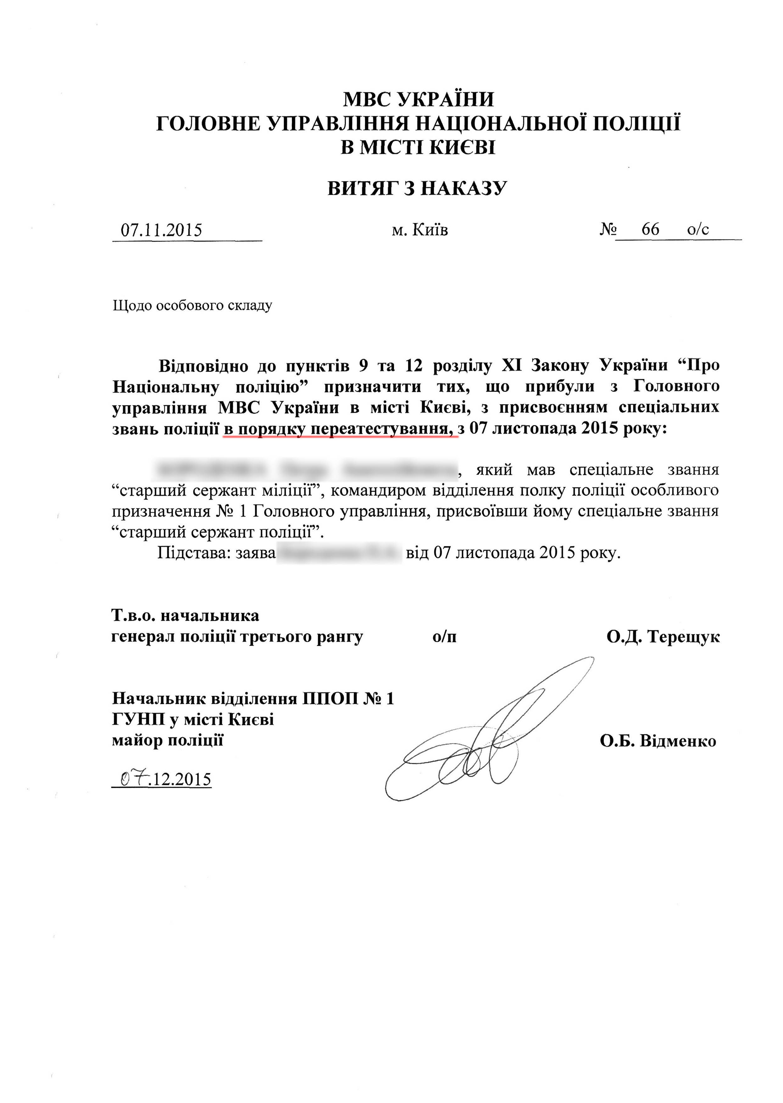 ГПУ оприлюднила накази про переатестацію екс-беркутівців до лав Нацполіції (ДОКУМЕНТИ) - фото 1