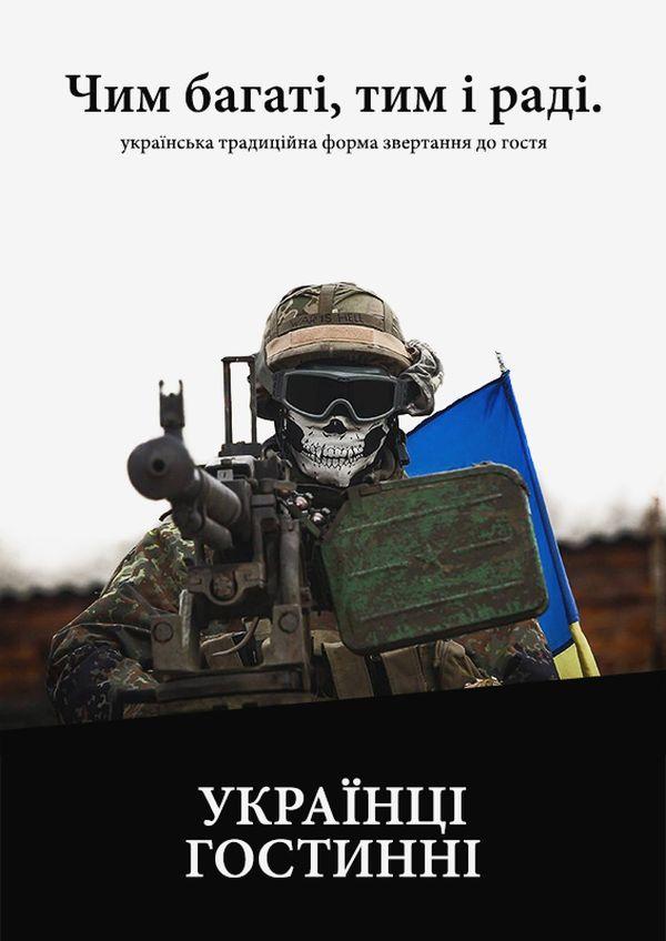 З'явилися нові плакати про війну України та РФ - фото 3