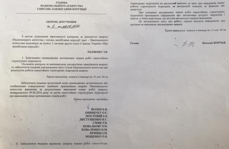У НАЗК заговорили про узурпацію влади та саботаж - фото 1