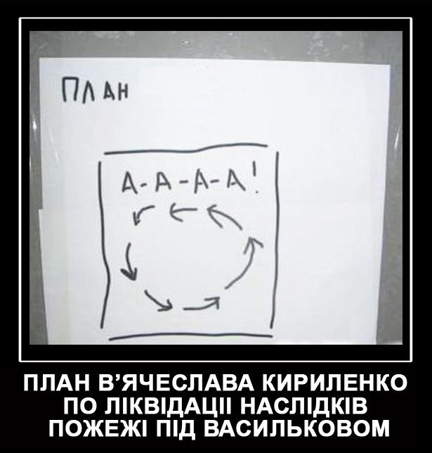 Як Кириленко буде ліквідувати наслідки пожежі під Васильковом (ФОТОЖАБИ) - фото 3