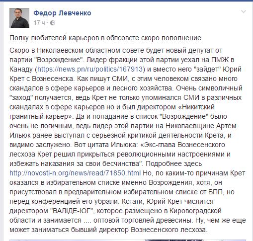 У Миколаївській облраді може з'явитись ще один