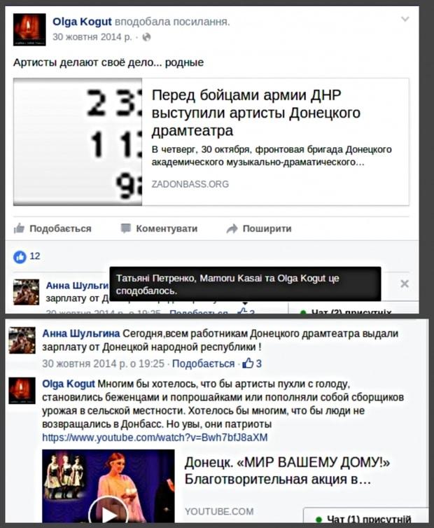 """Актриса київського театру активно підтримує терористів з """"ДНР"""" - фото 2"""