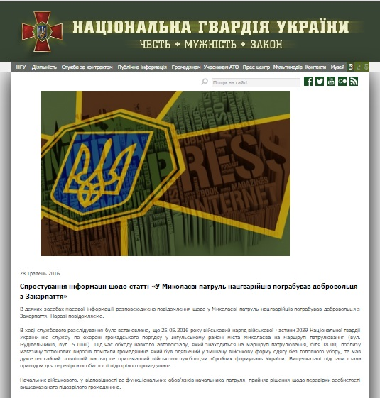 Нацгвардійці стверджують, що не грабували військового з Закарпаття у Миколаєві - фото 4