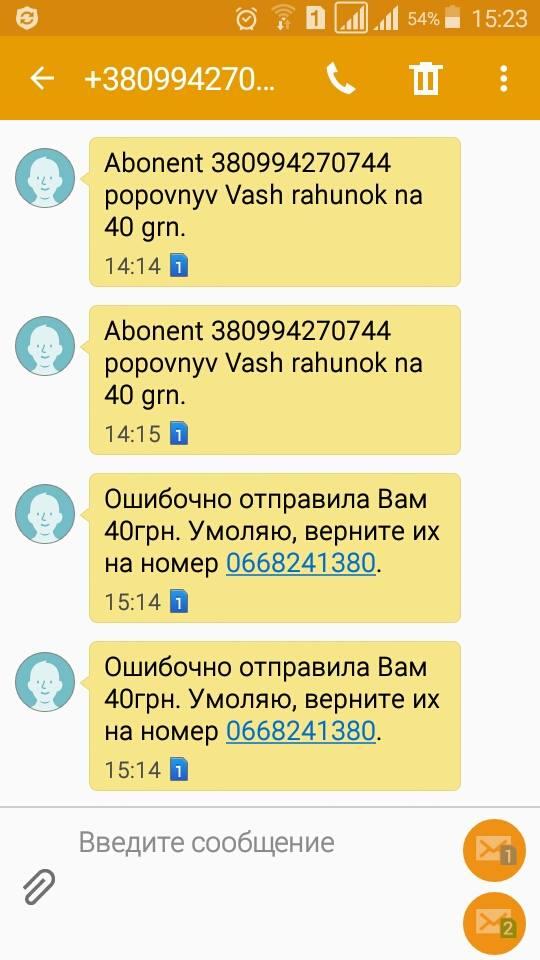 """Миколаївців """"розводять"""" фейковими повідомленнями про поповнення рахунку - фото 1"""