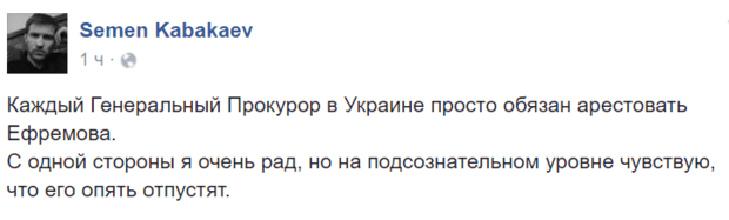 """Як зловити """"Єфремона"""" (ФОТОЖАБИ) - фото 18"""