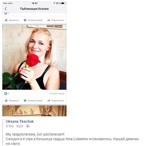 В Києві пішла з життя відомий продюсер - фото 2