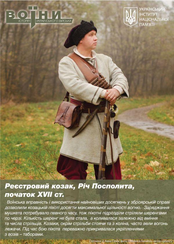 Фотопроект про історію української армії: Від Київської Русі до сьогодення - фото 10
