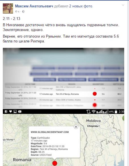 Поштовхи землетрусу у Румунії дійшли до Миколаєва: люди наполохані - фото 1