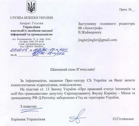 В Україну заборонили в'їзд Рогозіну і євродепутату-русофілу (ДОКУМЕНТ) - фото 1