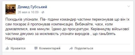 Нацгвардійці стверджують, що не грабували військового з Закарпаття у Миколаєві - фото 2