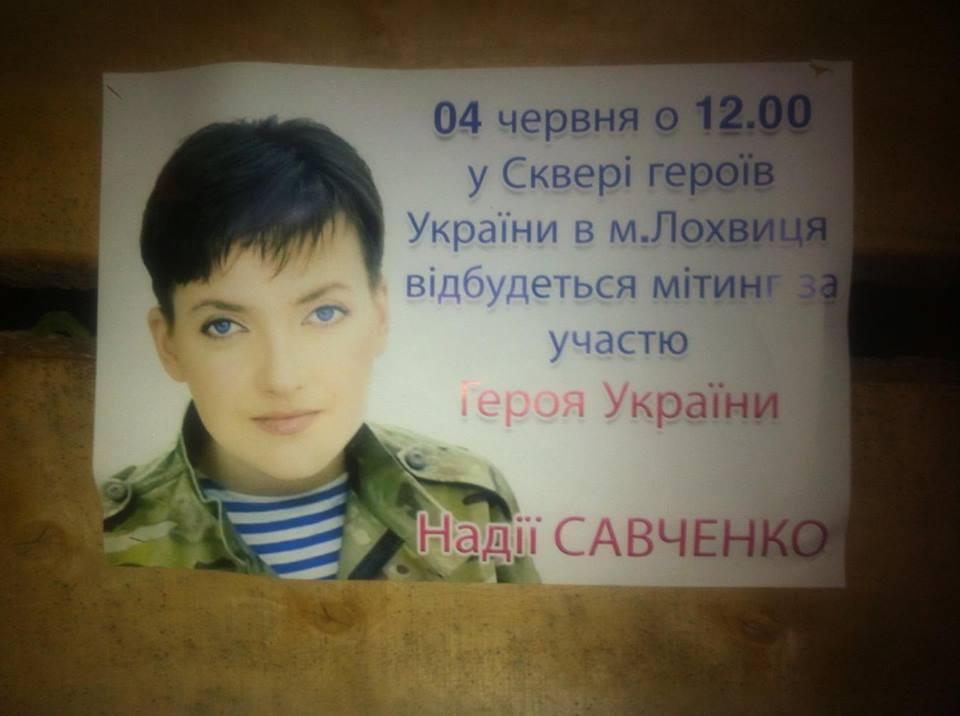 Савченко в Лохвиці - фото 1