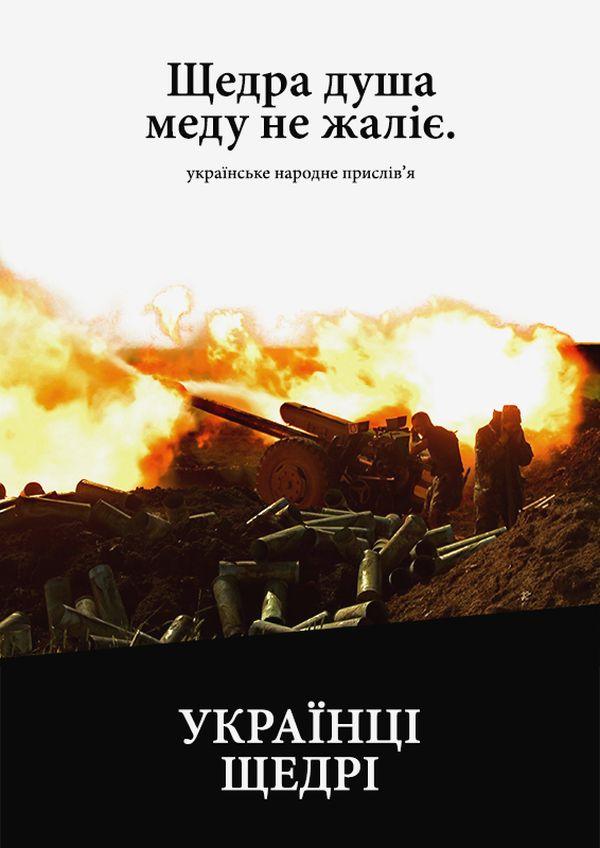 З'явилися нові плакати про війну України та РФ - фото 1