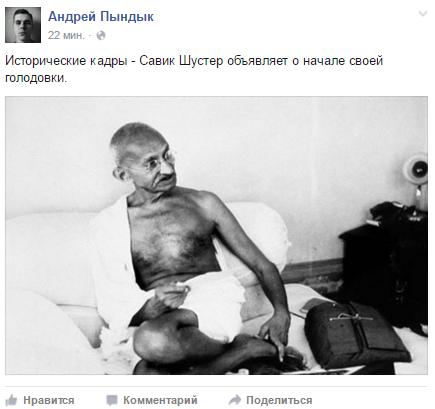 Як соцмережі бурхливо відреагували на голодування Шустера - фото 4