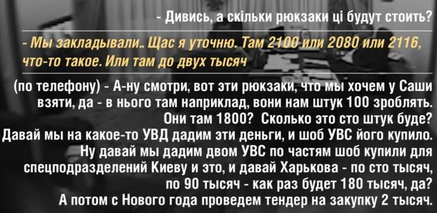 ЗМІ оприлюднили таємне відео з сином Авакова - фото 2