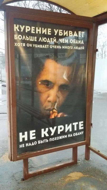 На Росії курців залякують Обамою - фото 1