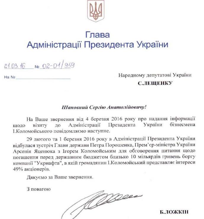 В АП визнали, що Порошенко та Яценюк двічі зустрічались з Коломойським на Банковій - фото 1