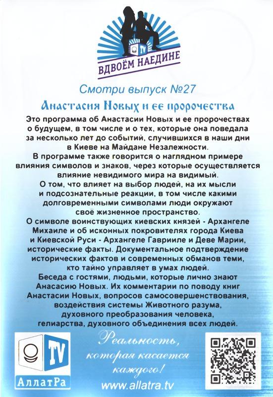"""Як в Україні під носом СБУ розгортається секта """"Русского міра"""" - фото 3"""