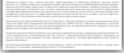 Нацгвардійці стверджують, що не грабували військового з Закарпаття у Миколаєві - фото 5