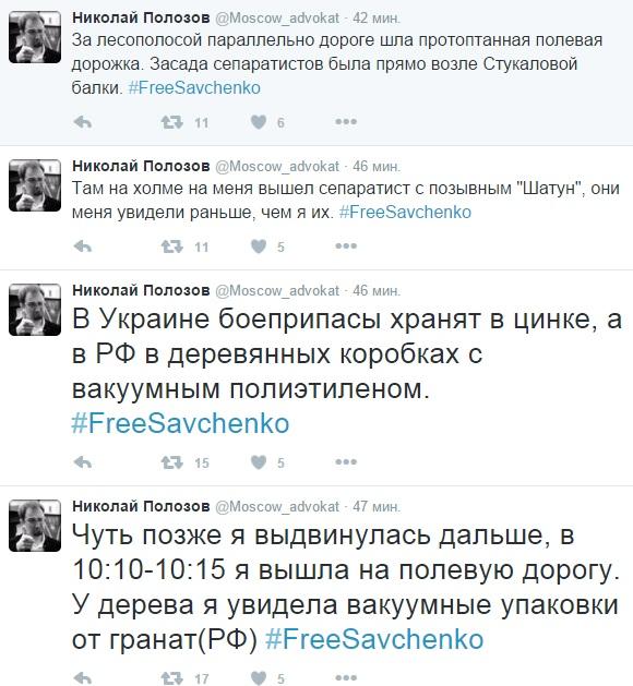 Савченко погодилась свідчити у суді російською (ТЕКСТОВА ТРАНСЛЯЦІЯ) - фото 4