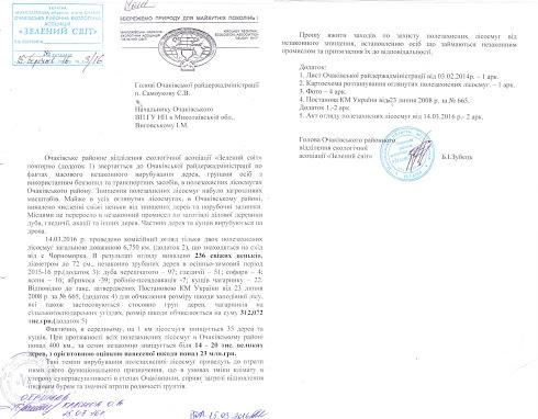На Миколаївщині браконьєри масово знищують лісосмуги - фото 4