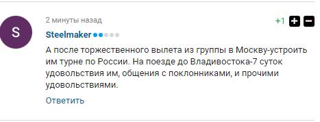 Як на Росії планують зустріти свою збірну після ганьби на Євро - фото 3