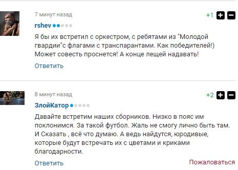 Як на Росії планують зустріти свою збірну після ганьби на Євро - фото 1