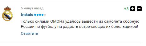Як на Росії планують зустріти свою збірну після ганьби на Євро - фото 4