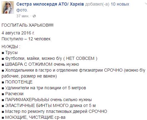 Харківський військовий шпиталь за добу прийняв 12 бійців АТО - фото 1