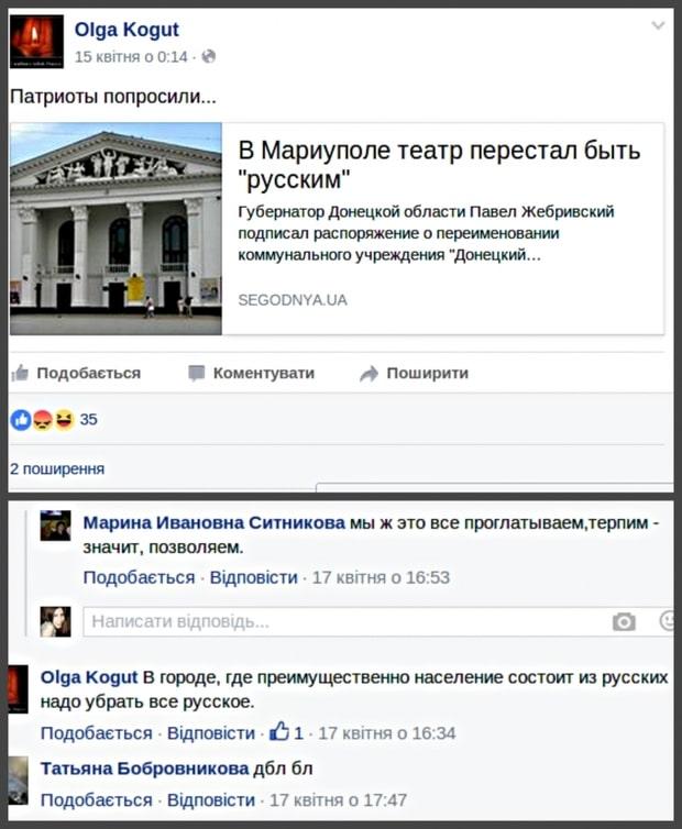 """Актриса київського театру активно підтримує терористів з """"ДНР"""" - фото 1"""
