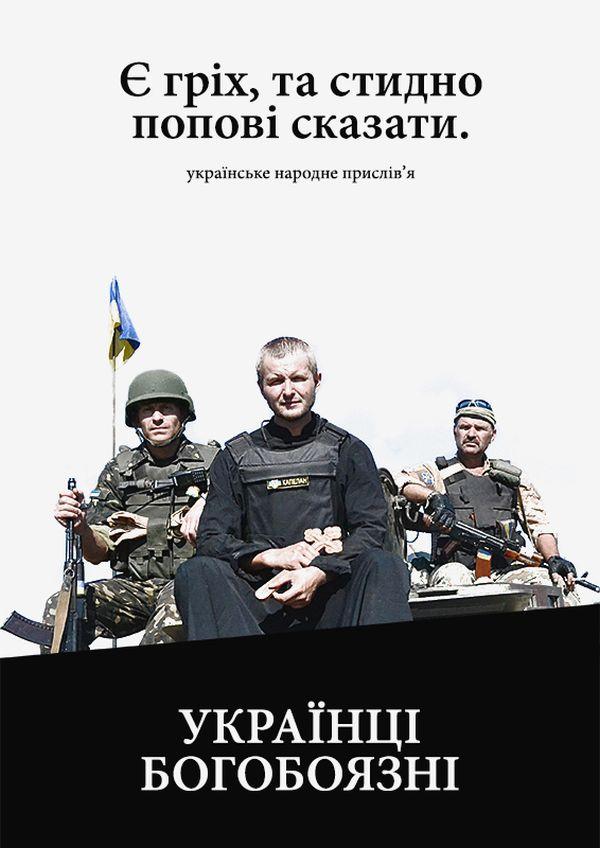 З'явилися нові плакати про війну України та РФ - фото 4